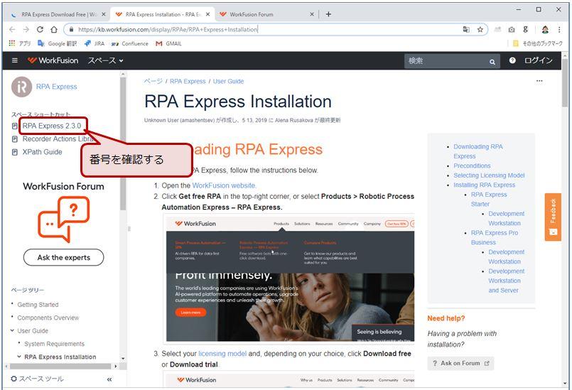 RPA Expressのバージョンアップ方法   nextRPA
